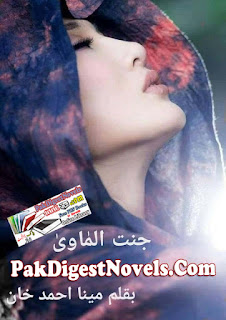 Janat Ul Mawa Novel By Meena Ahmed Khan Pdf Free Download