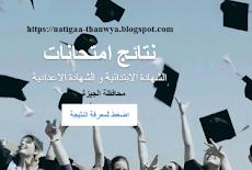 نتيجة اعدادية الجيزة التيرم الاول 2019 نتيجة الصف الثالث الاعدادى محافظة الجيزة