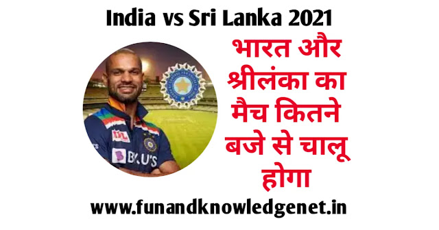 भारत और श्रीलंका का मैच कितने बजे से चालू होगा 2021