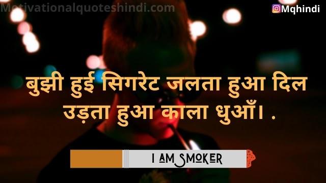 Smoking Quotes in Hindi