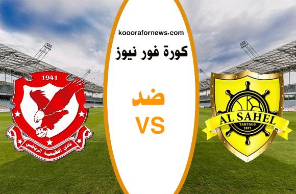 بث مباشر مباراة الساحل والطليعة اليوم 23-07-2020 الدوري السوري