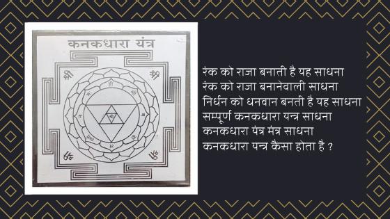 कनकधारा यंत्र मंत्र साधना | kanakdhara yantra mantra |