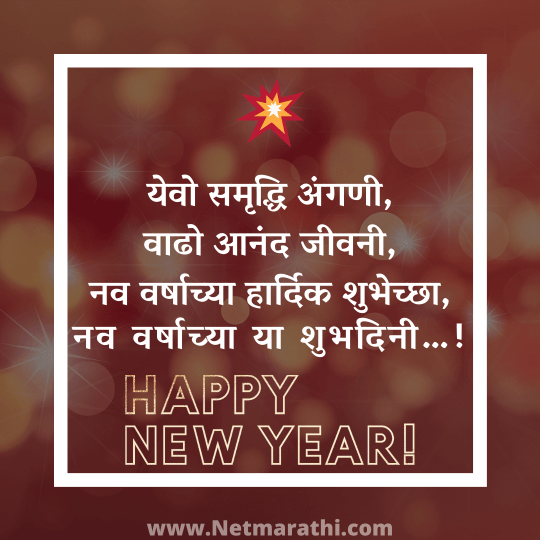Happy New Year msg Marathi