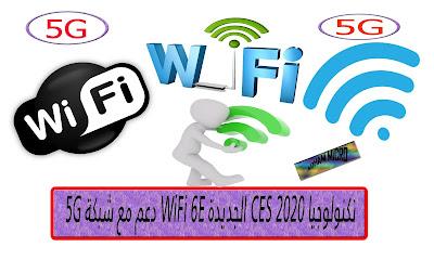 تكنولوجيا CES 2020 الجديدة WiFi 6E دعم مع شبكة 5G, تشغيل شبكة 5 جي مع واى فاي 6 اي,CES 2020,wifi 6e