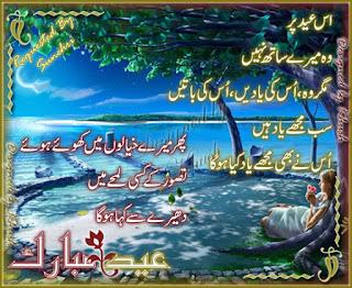 Iss Eid par wo meray sath nahi - Eid Poetry Romantic Poetry, EID Poetry, Ghazal,