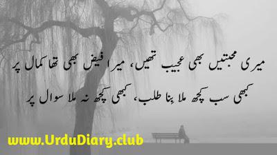 meri mohabbatain b ajeeb thain - urdu sad shayari images