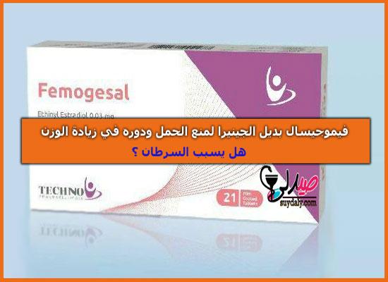 فيموجيسال أقراص Femogesal بديل الجينيرا لمنع الحمل وتنظيمه هل يزيد الوزن ويسبب السرطان ملف شامل عن استخداماته وفوائده وأضراره وجرعته وسعره وبدائله في 2020