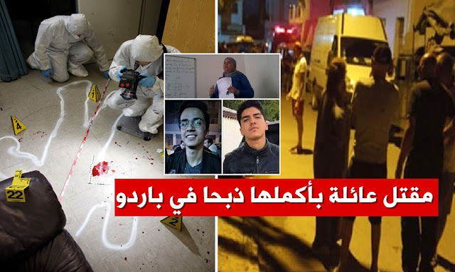 جريمة مُريعة تهزّ باردو - مقتل عائلة بأكملها ذبحا - Crime atroce au Bardo