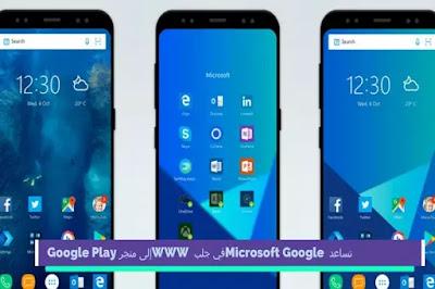 تساعد Microsoft Google في جلب WWW إلى متجر Google Play