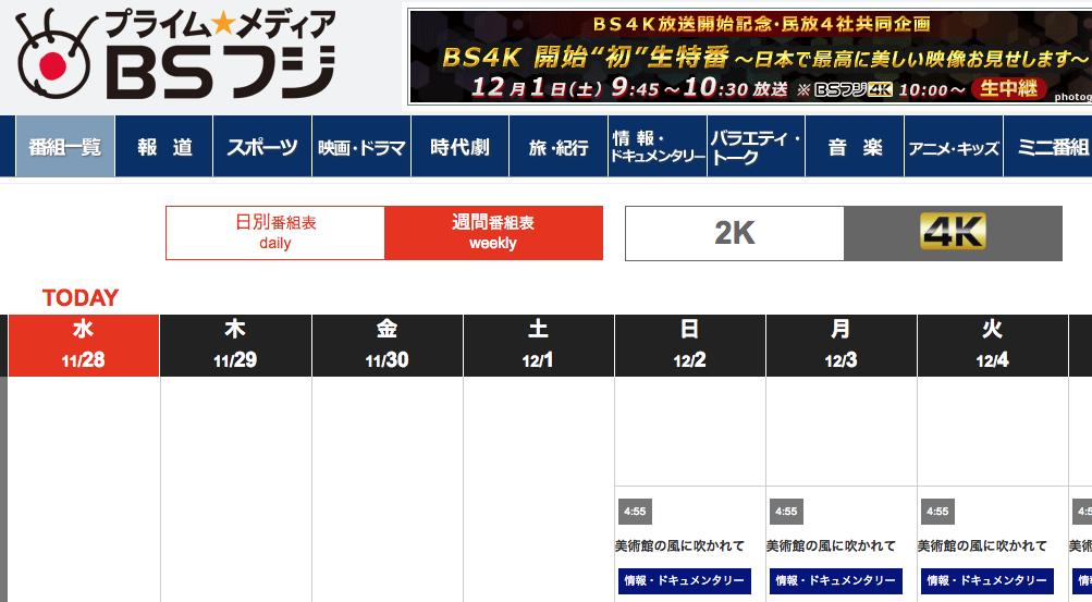 nhk bs4k 番組 表