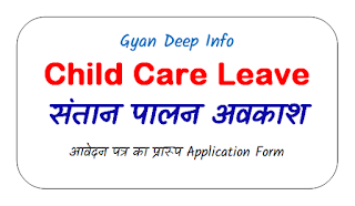 CCL - Child Care Leave Application form