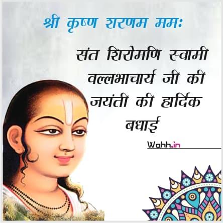 Vallabhacharya Jayanti Status For Whatsapp