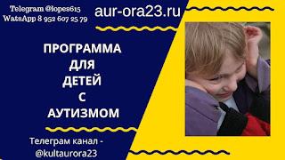 Программа для детей с аутизмом