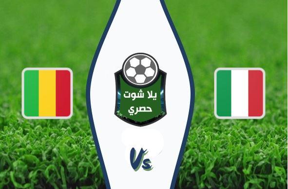 مشاهدة مباراة إيطاليا ومالي بث مباشر