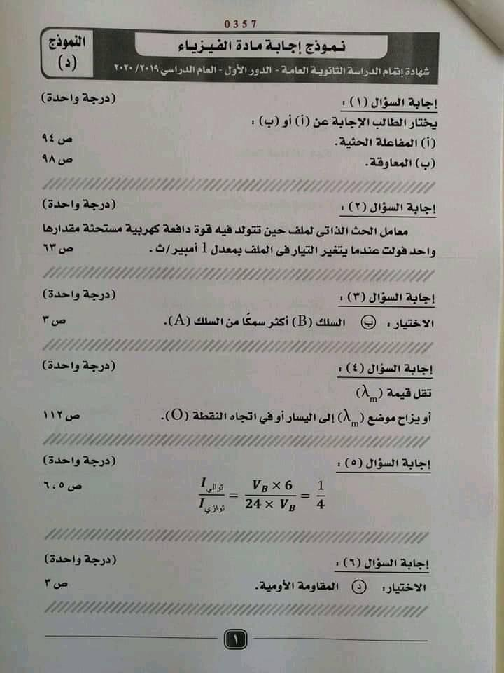 اجابة امتحان الفيزياء ثانوية عامة ٢٠٢٠  1