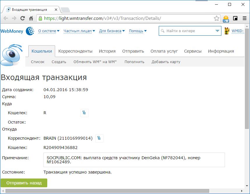 SOCPUBLIC - выплата на WebMoney от 04.01.2016 года