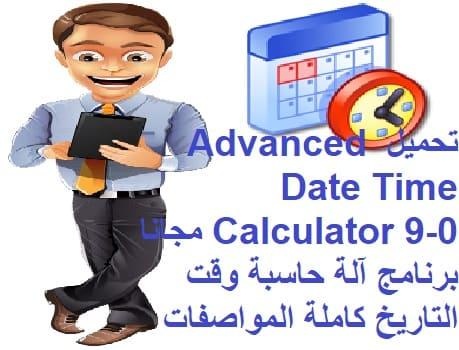 تحميل Advanced Date Time Calculator 9-0 مجانا برنامج آلة حاسبة وقت التاريخ كاملة المواصفات