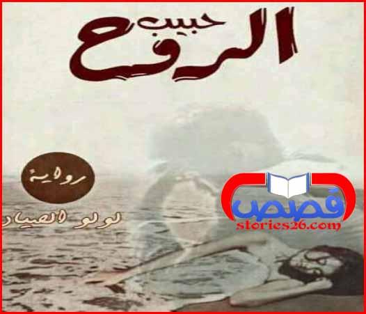 رواية حبيب الروح بقلم لولو الصياد