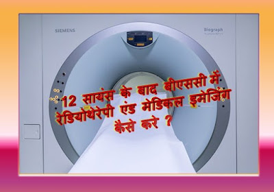 How to do B.Sc in Radiotherapy