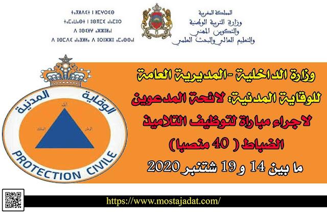 وزارة الداخلية -المديرية العامة للوقاية المدنية-: لائحة المدعوين لاجراء مباراة لتوظيف التلاميذ الضباط ( 40 منصبا)، ما بين 14 و 19 شتنبر 2020