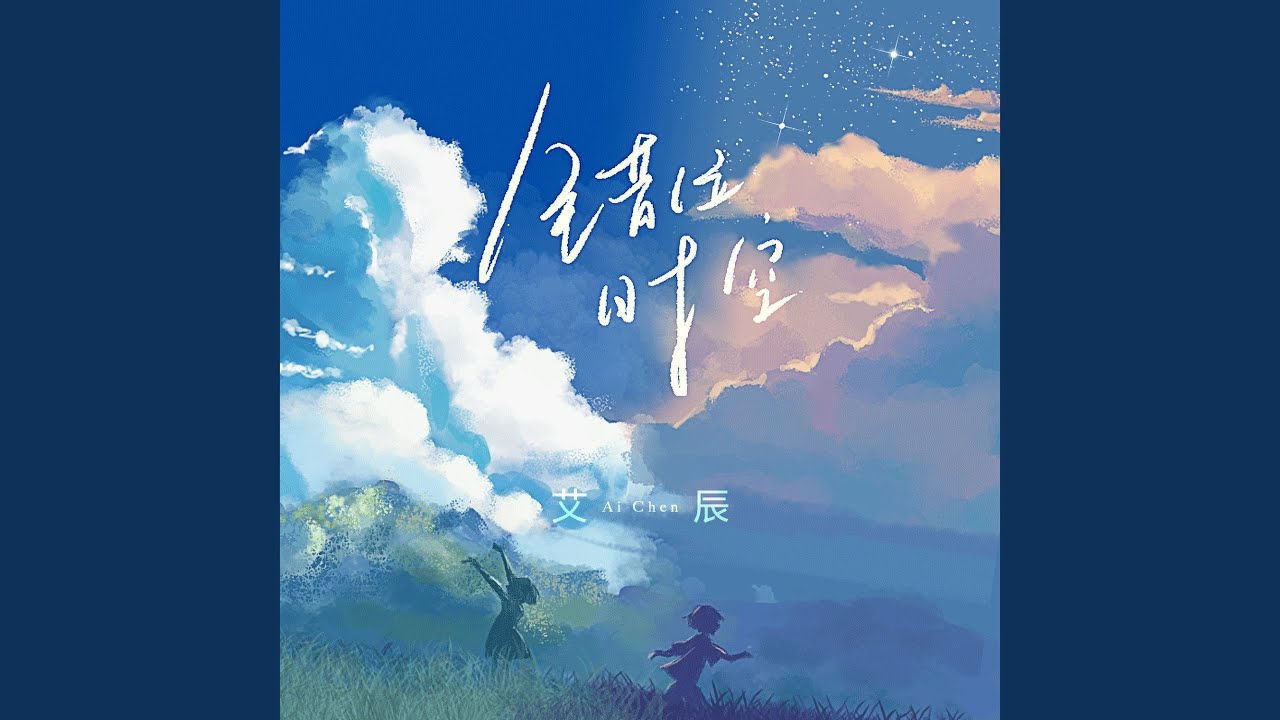 Ai Chen 艾辰 Cuo Wei Shi Kong 錯位時空 Lyrics 歌詞 with Pinyin   艾辰 錯位時空 歌詞