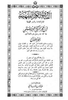 Kitab Fatawa Ibnu Hajar al-Haitami