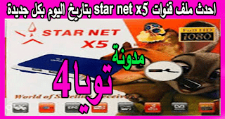 احدث ملف قنوات star net x5 بتاريخ اليوم بكل جديدة