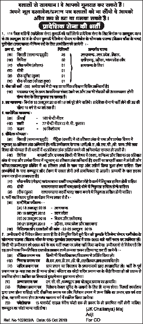 UP Territorial Army recruitment pradeshik sena job Notification 2016