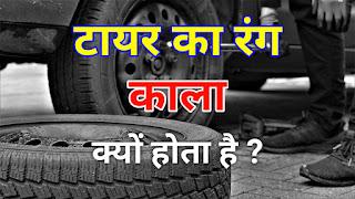 interesting Knowledge gk in hindi, tyre ka rang kyon kala hota hai, tyre gk, tyre kaise banta hai