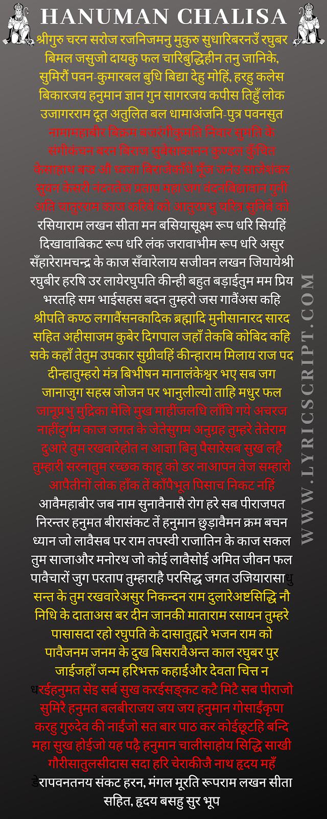 hanuman chalisa hindi lyrics image