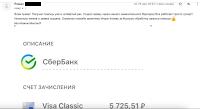 я получил деньги в МММ-2021 Сергея Мавроди