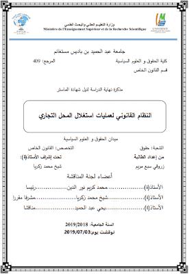 مذكرة ماستر: النظام القانوني لعمليات استغلال المحل التجاري PDF