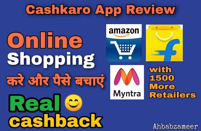 Cashkaro क्या है और कैसे इस्तेमाल करे | Hmaratalent