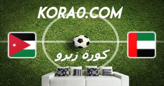مشاهدة مباراة الامارات والأردن بث مباشر اليوم 16-1-2020 كاس أسيا تحت 23 سنة