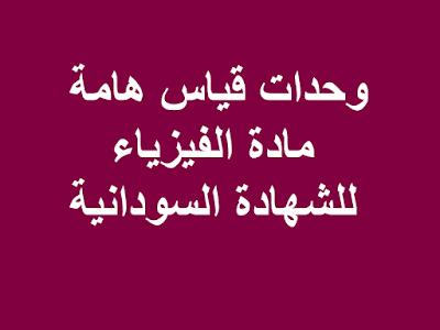 وحدات قياس هامة مادة الفيزياء للشهادة السودانية