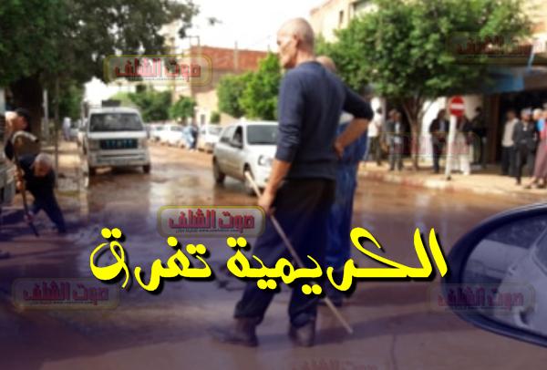 (صور ، فيديو)  حالة ذعر وطوارئ بسبب الفيضانات والسيول بالكريمية في الشلف
