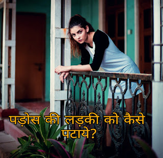 https://www.redefineloves.com/2019/03/pados-ki-ladki-ko-kese-pataye-in-hindi.html