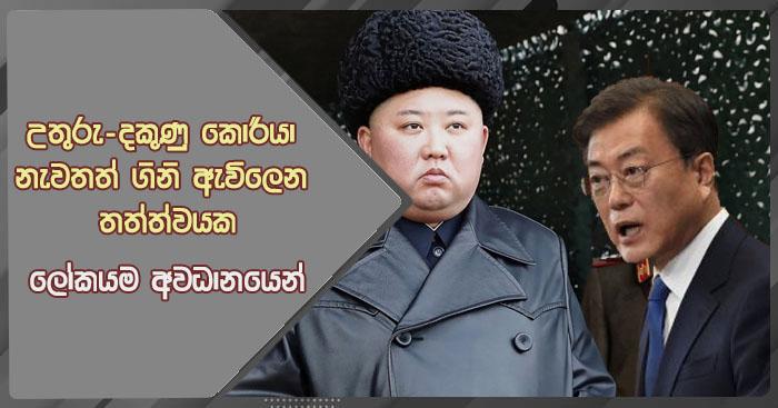https://www.gossiplanka.com/2020/06/north-and-south-korea-war-again.html