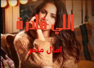 كلمات اغنيه اللي قادرة عافيه زوق امال ماهر