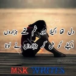 Dukhi Urdu Poetry