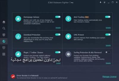 تحميل برنامج حذف ملفات التجسس IObit Malware Fighter 2020