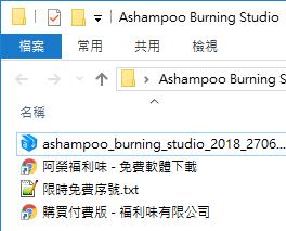 [限時免費] Ashampoo Burning Studio 2018 (19.0.0) 中文版 - 專業級多功能光碟燒錄軟體 (2017.12.30止) - 阿榮福利味 ...
