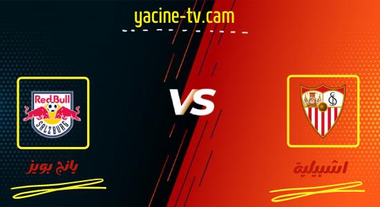 ياسين تي في تقرير مباراة إشبيلية وريد بول سالزبورجyacin t-v دوري ابطال اوروبا