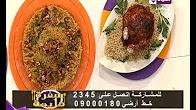 الشيف قدري طريقة عمل الدجاج المحشي والارز بالكبد والقوانص