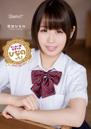 Kawaii High School Soccer Girls Imitate Hina Notch! Kikuchi Chicks [KAWD-646 Hinano Kikuchi (Maeda Nono)]