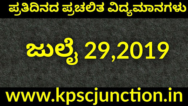 SBK KANNADA DAILY CURRENT AFFAIRS QUIZ JULY 29,2019