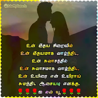 Tamil love proposal Quote