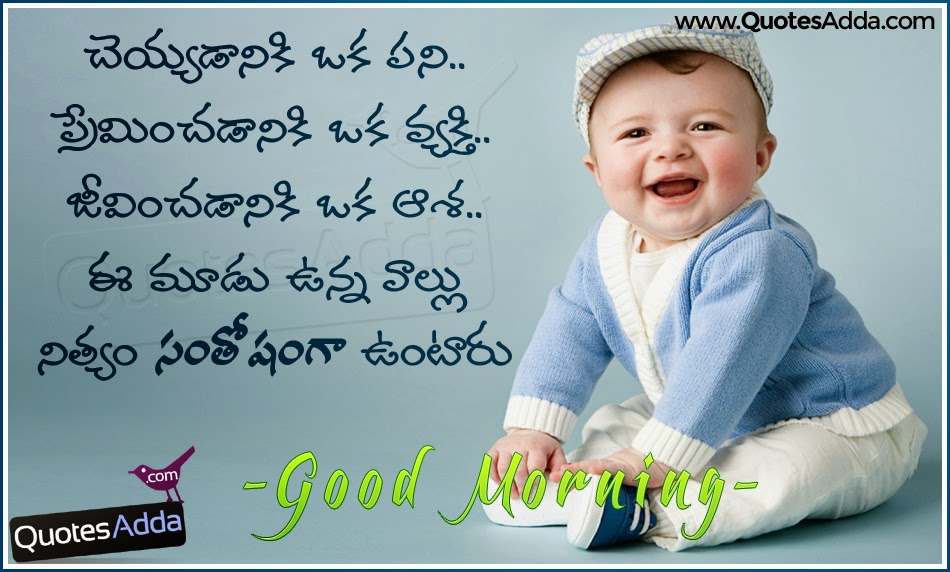 Life Happiness Quotes And Good Morning Telugu Wishes Here Is A Nice