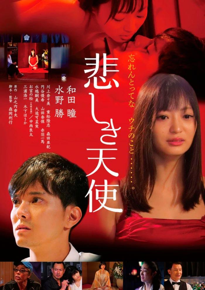 Kanashiki Tenshi film - Toshiyuki Morioka - poster