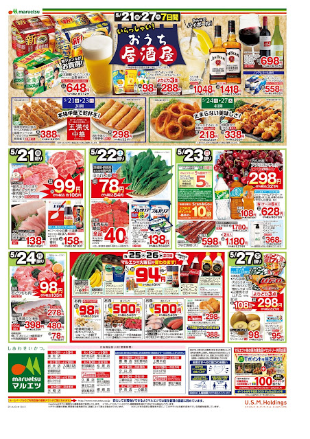 5月21日〜5月27日 チラシ情報 マルエツ/越谷レイクタウン店